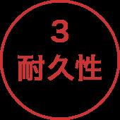 3.耐久性