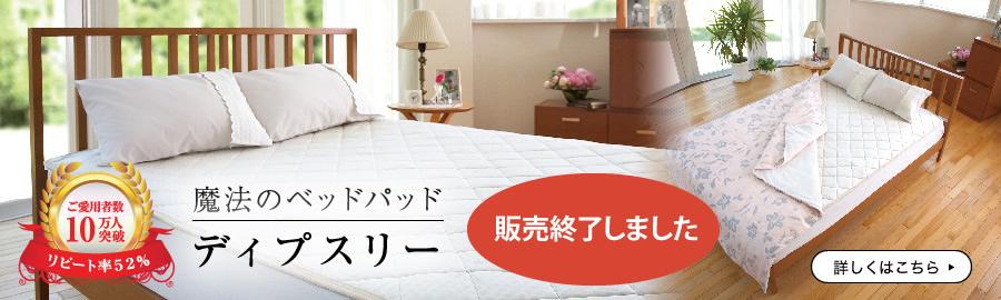 魔法のベッドパッドディプスリー