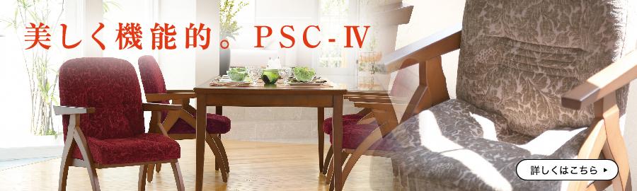 PSC-Ⅳ